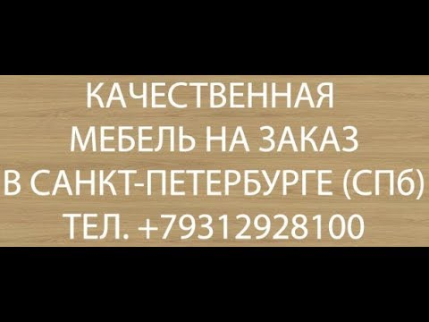 Мебель на заказ, Санкт-Петербург