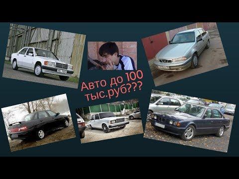 магазинов Кемерова машина за 100 тысяч рублей много