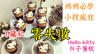 《不藏私,甜點教學》Hello kitty杯子蛋糕