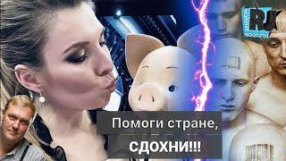 Пропаганда ЖЖОТ! Каждый второй россиянин - МИЛЛИОНЕР!!!