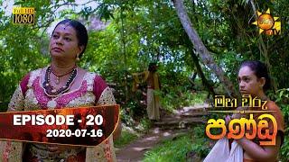 Maha Viru Pandu   Episode 20   2020-07-16 Thumbnail