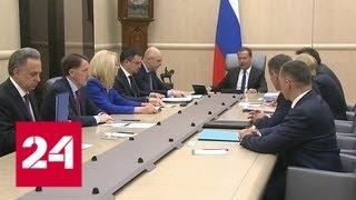 Смотреть видео Медведев на совещании с вице-премьерами: времени на раскачку нет - Россия 24 онлайн