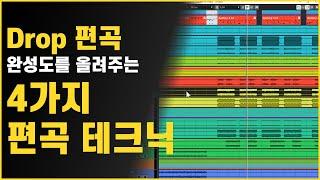 꽉 찬 Drop을 만드는 4가지 편곡 테크닉
