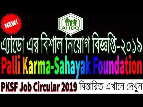 বিশাল নিয়োগ বিজ্ঞপ্তি । Palli Karma-Sahayak Foundation, PKSF Job Circular 2019 || AHDO job circular