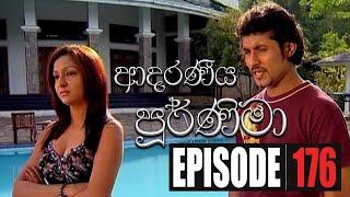Adaraniya Purnima | Episode 176 ( ආදරණීය පූර්ණිමා ) Thumbnail