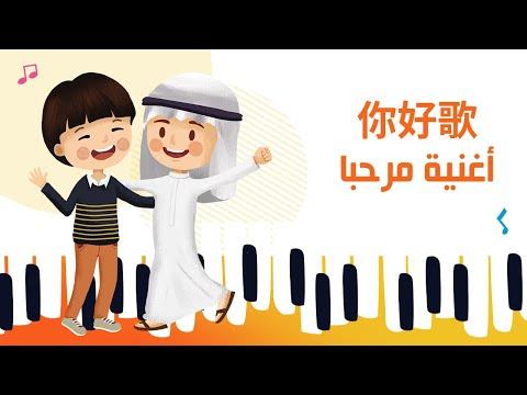 أغاني الدروس الصينية