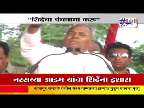 narsai adam on sushil kumar shinde