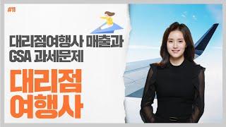 #11 대리점 여행사 - 임희수 세무사의 5분특강