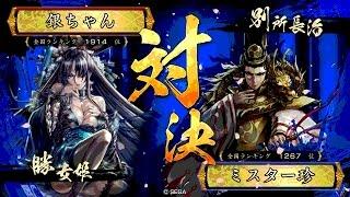 戦国大戦 傾奇者対決 [2016/09/10] 銀ちゃん VS ミスター珍 -- □銀ちゃ...