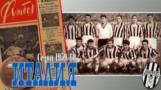Футбольный сезон в Италии 1959 60