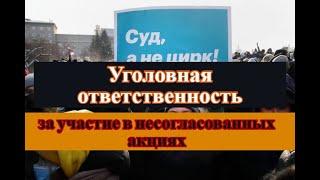 Генпрокуратура предупредила об уголовной ответственности за призывы выйти на несогласованные акции
