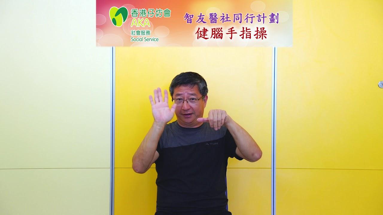 智友醫社同行計劃 - 健腦手指操 - YouTube