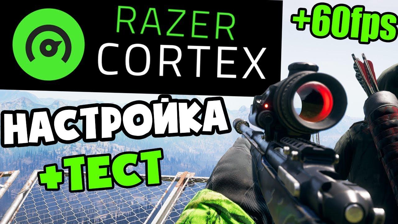 Razer Cortex Game Booster помогает или нет? Честный обзор и настройка !