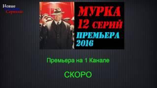 Мурка 12 серий Премьера 2016/Новые русские сериалы/анонс.