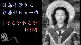 淡島千景さん映画デビュー作品「てんやわんや」1950年(昭和25年)7月公開...