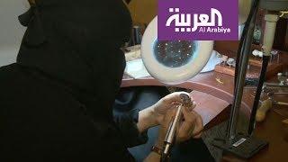 مجوهرات بأنامل سعوديات