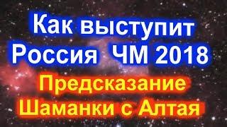 Как выступит СБОРНАЯ России по ФУТБОЛУ на ЧМ 2018 !  Предсказание шаманки с Алтая !