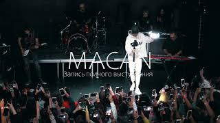 MACAN | Запись акустическое концерта в Москве (08.09.2020)