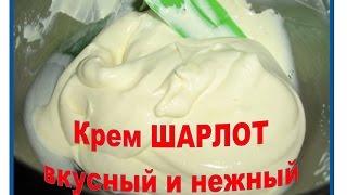 Крем ШАРЛОТ для ТОРТов-вкусный и нежный