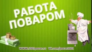 школа шеф поваров в москве