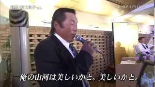 山河  ジャンボ尾崎さん 坂口良子 検索動画 26