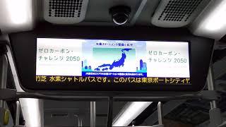 JR東日本水素バス(循環便) 東京駅丸の内南口発車後車内放送