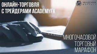 Онлайн-торговля с Академией Форекса