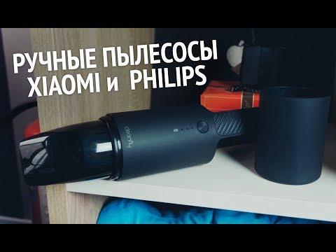 Ручные пылесосы Xiaomi и Philips