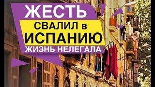 ЖЕСТЬ СВАЛИЛ в ИСПАНИЮ Реальная жизнь нелегала в Барселоне