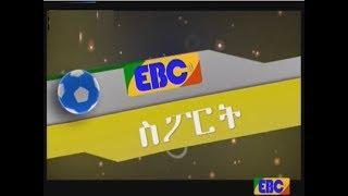#EBC ስፖርት ምሽት 2 ሰዓት ዜና...ህዳር 10/2010 ዓ.ም
