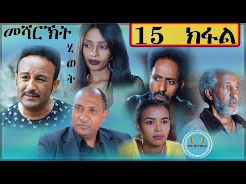 #MahdernaEntertainment  New Eritrean film 2019 Mesharkt Hiwet By Salh Saed Rzkey(Raja) part 15