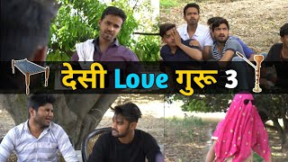 Desi Love Guru 3 | Love Guru | leelu new Video