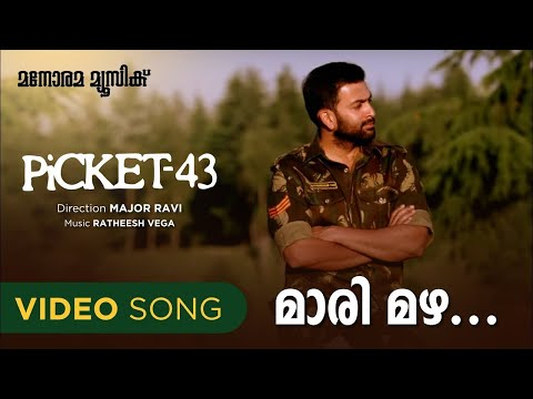 Mari Mazha Song Lyrics - Picket 43 Malayalam Movie Songs Lyrics