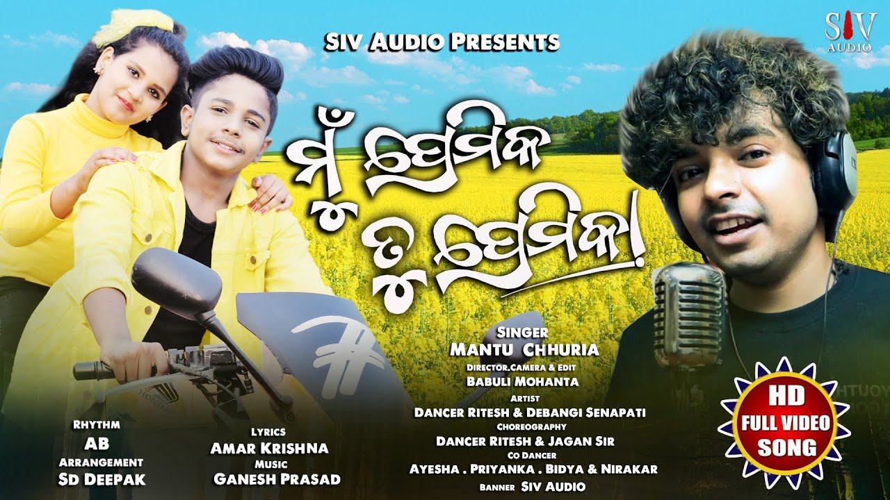 ମୁଁ ପ୍ରେମିକ ତୁ ପ୍ରେମିକା Mun Premika Tu Premikaa Video | Dancer Ritesh & Debangi | Mantu Chhuria |