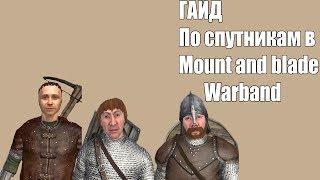 Mount and blade warband Спутники или компаньоны гайд