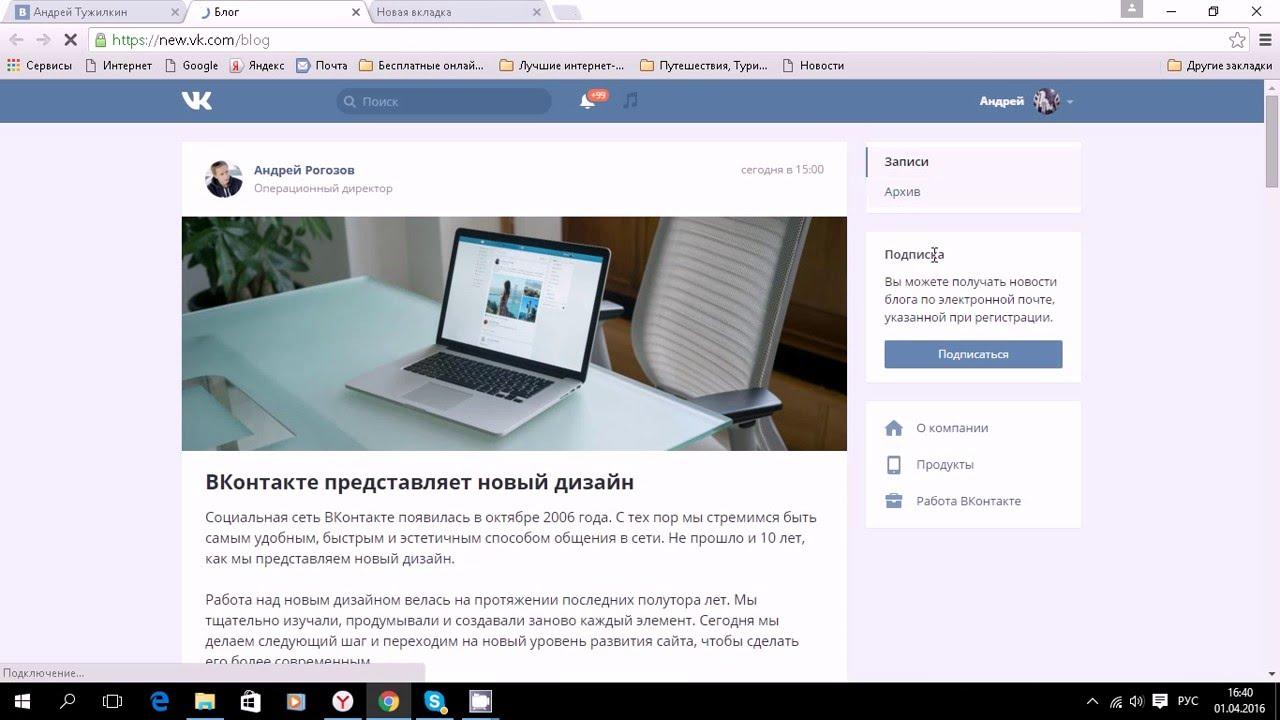 vk.com Новый Vk #new.vk.com #новый вк #2016