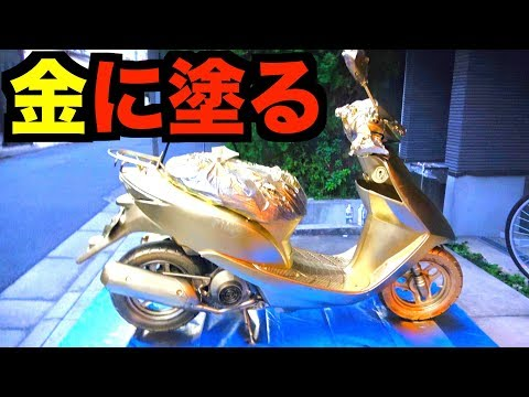 【ドッキリ】メンバーのバイクを勝手に金ピカに塗ったったwww
