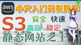 AWS 中文入门开发教学 - S3 - 静态网站之王, 快速建立网站之首选
