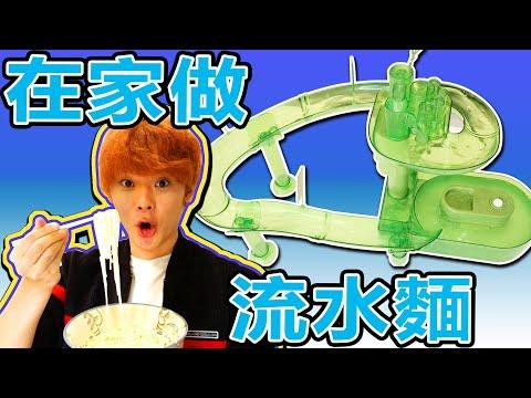 在家做流水素麵!體驗日本夏天的飲食文化!