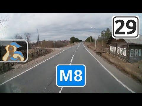 Трасса М8 на Москву. [ ✕ дорога на Котлас - ✕ Р2, Долматово ]
