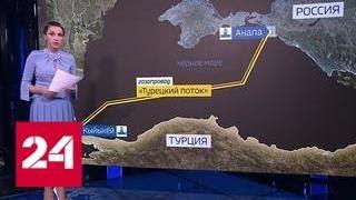 Европа и Китай хотят больше: Россия обсуждает новые поставки газа - Россия 24