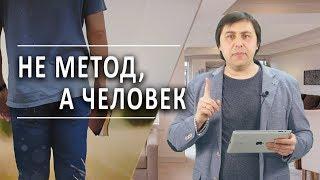 #60 Не метод, а человек - Алексей Осокин - Библия 365