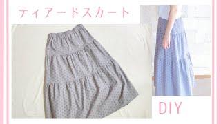 大人用ティアードスカートの作り方【型紙なしで作る】3段スカート