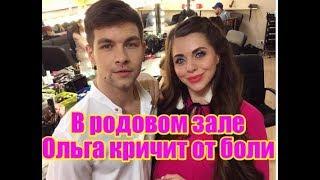 Ольга Рапунцель рожает, муж рядом. Дом2 новости и слухи