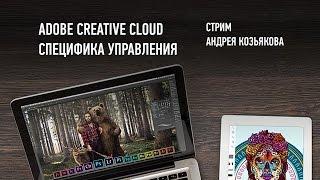 Adobe Creative Cloud. Cпецифика управления. Андрей Козьяков