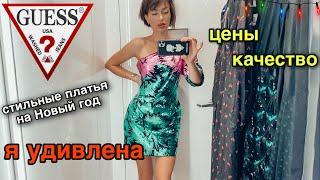 ШОПИНГ ВЛОГ | все платья из магазина GUESS | что надеть на Новый год 2021