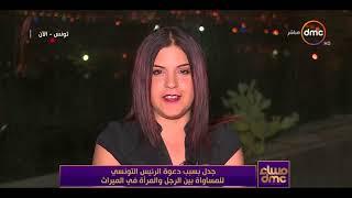 مساء dmc - لينا بن مهني : هناك نقاشات حادة بين مؤيدي قرارات السبسي والرافضين للقرار