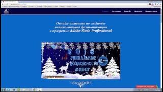 настройка Автозапуска плагина Adobe Flash Player в Google Chrome