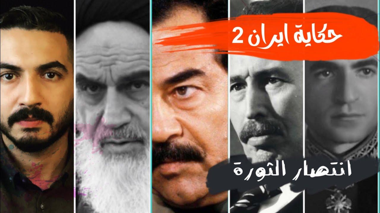 حكاية ايران ٢ - انتصار الثورة