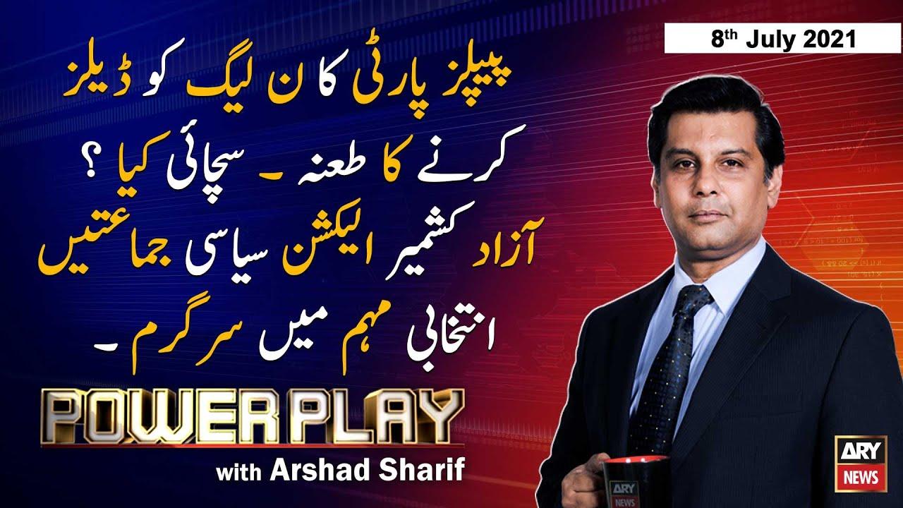 Download Power Play   Arshad Sharif    ARYNews   8 July 2021